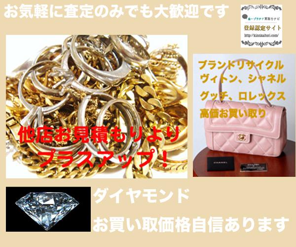ダイヤモンド査定