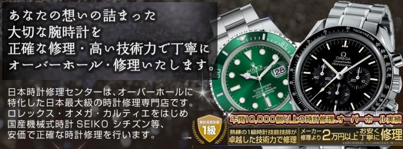 長野市時計修理工房、長野市ブランド時計買い取り